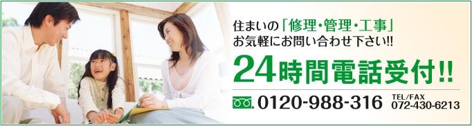 24時間電話受付0120-988-316